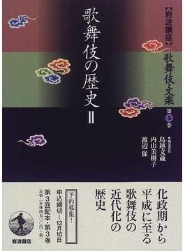 岩波講座歌舞伎・文楽 第3巻 歌舞伎の歴史 2