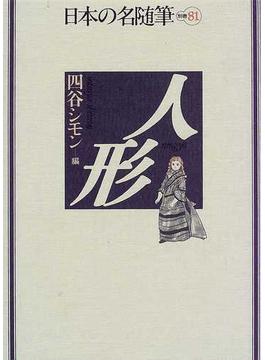 日本の名随筆 別巻81 人形