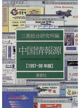 中国情報源 1997−98年版