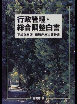 総務庁年次報告書 平成9年版 行政管理・総合調整白書