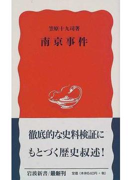 南京事件(岩波新書 新赤版)
