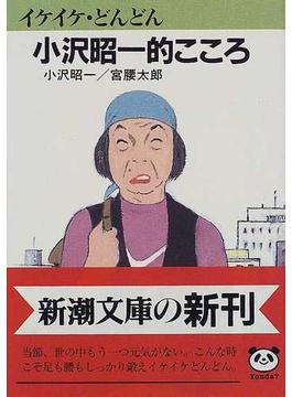 イケイケどんどん小沢昭一的こころ(新潮文庫)