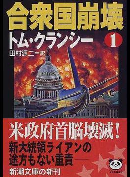 合衆国崩壊 1(新潮文庫)