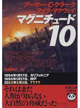 マグニチュード10(新潮文庫)
