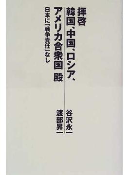 拝啓韓国、中国、ロシア、アメリカ合衆国殿 日本に「戦争責任」なし