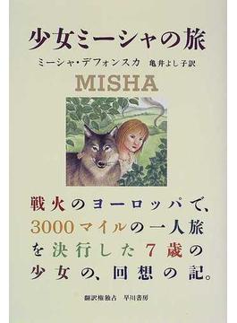 少女ミーシャの旅 ホロコーストを逃れて3000マイル