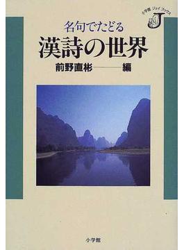 名句でたどる漢詩の世界