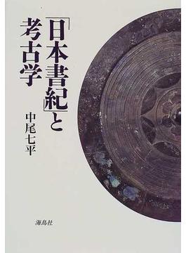 「日本書紀」と考古学