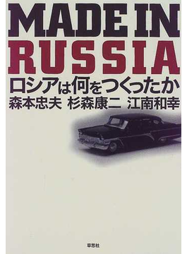 Made in Russia ロシアは何をつくったか