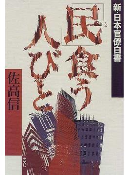 「民」食う人びと 新・日本官僚白書