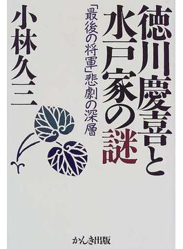 徳川慶喜と水戸家の謎 「最後の将軍」悲劇の深層