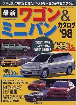 最新ワゴン&ミニバンカタログ 予算と使い方に合わせたジャストな一台が必ず見つかる! '98