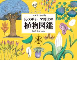 ノーダリニッチ島K・スギャーマ博士の植物図鑑