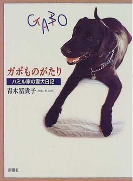 ガボものがたり ハミル家の愛犬日記