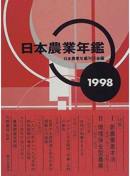日本農業年鑑 1998