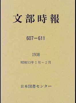 文部時報 復刻 46 607−611