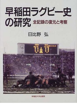 早稲田ラグビー史の研究 全記録の復元と考察