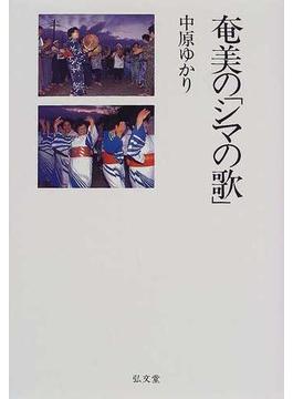 奄美の「シマの歌」