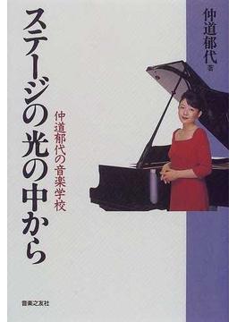 ステージの光の中から 仲道郁代の音楽学校