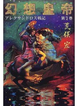 幻想皇帝 アレクサンドロス戦記 第3巻
