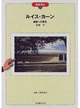 ルイス・カーン 構築への意志