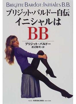 ブリジット・バルドー自伝イニシャルはBB
