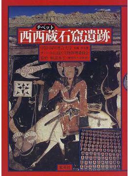 西西蔵石窟遺跡 ピヤンとトンガの石窟壁画