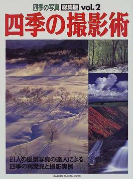 四季の撮影術 四季の写真総集版 2 21人の風景写真の達人による四季の再発見と撮影実例