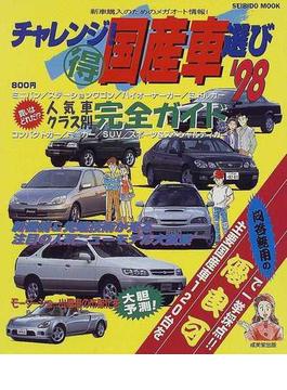 チャレンジ!得国産車選び '98