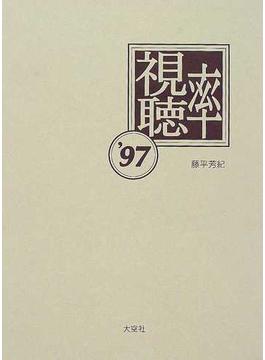 視聴率 '97