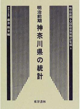 明治前期全国府県別統計集成 復刻版 8 神奈川県の統計