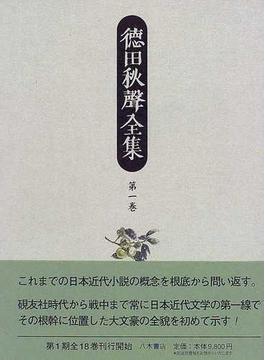 徳田秋聲全集 第1巻