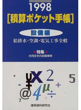 積算ポケット手帳 設備編1998年版 給排水・空調・電気工事全般