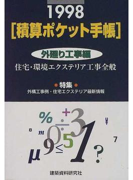積算ポケット手帳 外廻り工事編1998年版 住宅・環境エクステリア工事全般