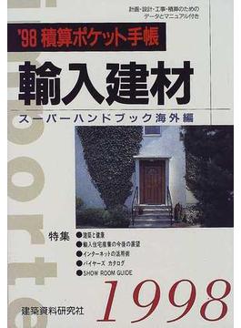 積算ポケット手帳 海外編1998 輸入建材スーパーハンドブック