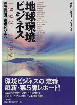 地球環境ビジネス 1998−1999 循環型経済と環境ビジネス