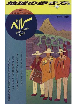地球の歩き方 '98〜'99版 103 ペルー