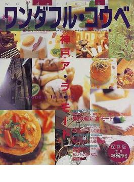ワンダフルコウベ神戸ア・ラ・モード 保存版