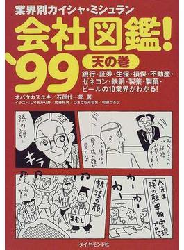 会社図鑑! 業界別カイシャ・ミシュラン '99天の巻