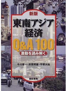 東南アジア経済Q&A100 激動を読み解く 新版