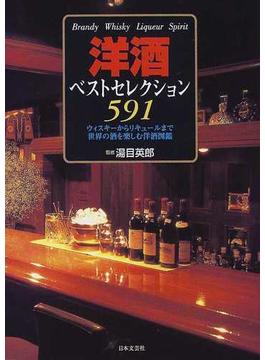 洋酒ベストセレクション591 ウィスキーからリキュールまで世界の酒を楽しむ洋酒図鑑 Brandy whisky liqueur spirit
