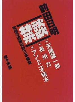 禁談 前田日明・究極の因縁対談三本勝負