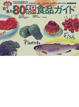 目で見る80キロカロリー食品ガイド 最新改訂版