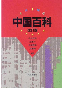 中国百科 改訂版