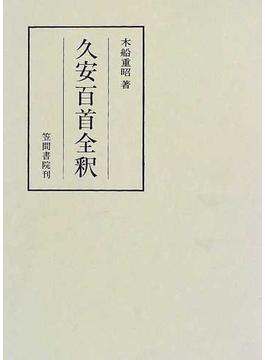 久安百首全釈(笠間注釈叢刊)