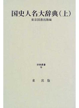 国史人名大辞典 復刻 上 い〜け