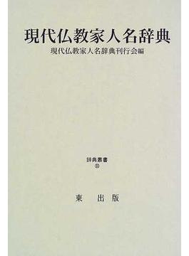 現代仏教家人名辞典 復刻