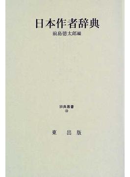 日本作者辞典 復刻