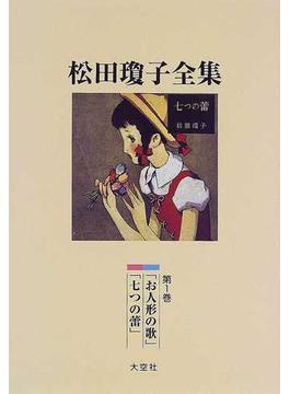 松田瓊子全集 第1巻 七つの蕾ほか