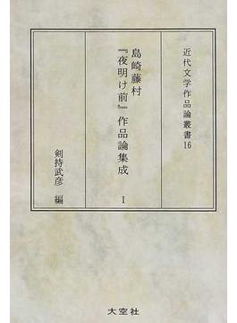 島崎藤村『夜明け前』作品論集成 1